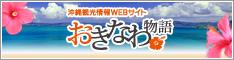 okimono_ja_234x60