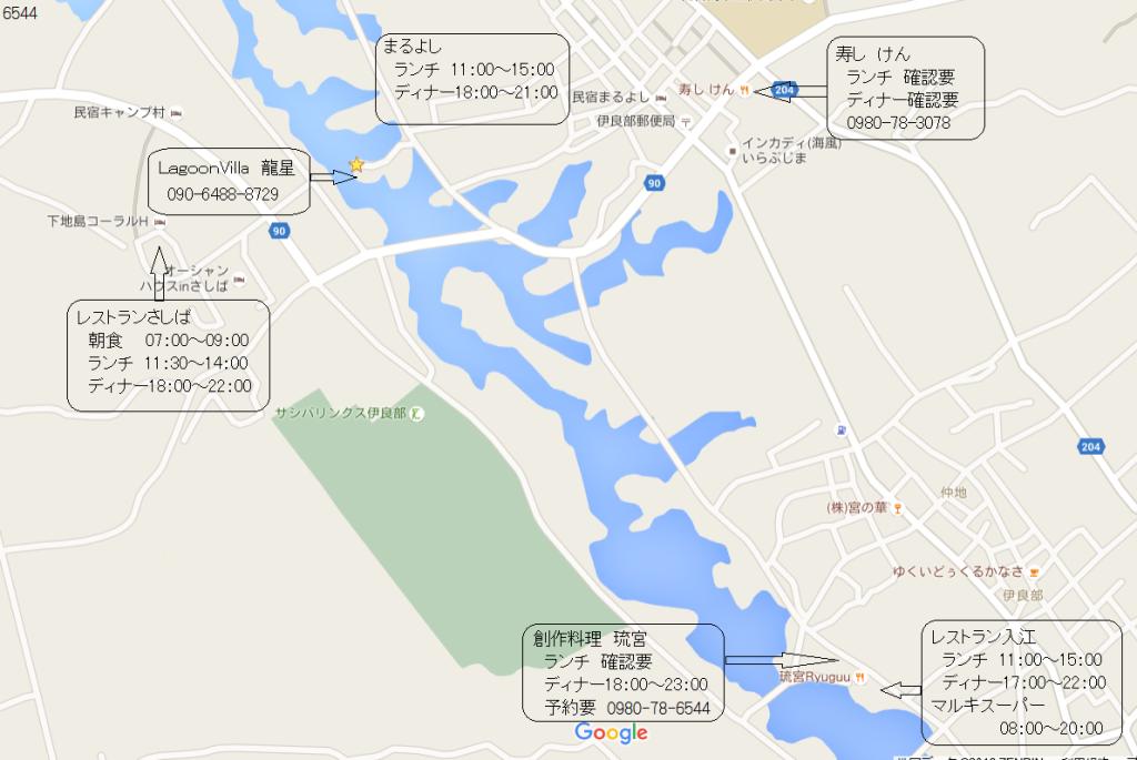 周辺食事処マップ (2)
