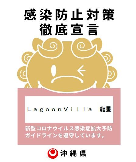 沖縄県徹底宣言